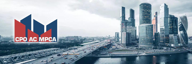 СРО строителей в Московской области