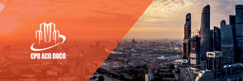 СРО строителей в Москве